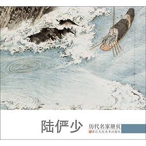 Ancient masters album: Yanshao(Chinese Edition): FU JIAN HUA BIAN