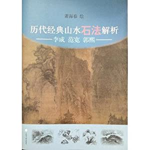 Ancient stone landscape classic analytical method: Li Cheng. Fan Kuan. Guo Xi(Chinese Edition): ...