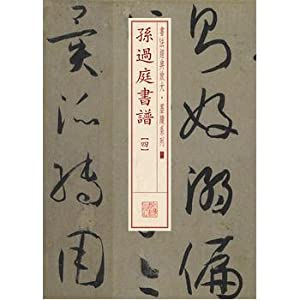 Calligraphy classic enlargement Ink series --- Sun Guo Ting Shu Pu (IV)(Chinese Edition): SHANG HAI...