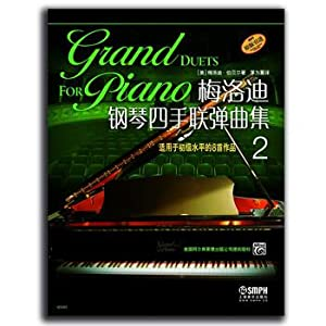 Melody Piano Four Hands album (2)(Chinese Edition): MEI LUO DI BO BEI ER ( ZUO ZHE ). MAO WEI HUI (...