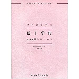 Central Conservatory of Music doctoral thesis is stated(Chinese Edition): HE RONG ZHU BIAN . ZHONG ...