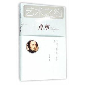 Art about Chopin *(Chinese Edition): YIN WEI . JING ZUO REN ZHU BIAN . LIU XIN HUA . YIN WEI BIAN
