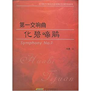 The first symphony of the cuckoo sings Pitt(Chinese Edition): FENG YONG