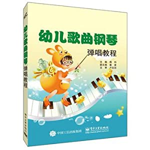 Children playing and singing songs Piano Tutorial(Chinese: JIANG KE ZHU