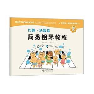 John Thompson Easy Piano Tutorial 2(Chinese Edition): TANG PU SEN