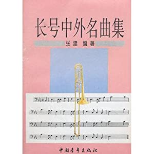 Chinese and foreign songs set trombone(Chinese Edition): ZHANG JIAN BIAN