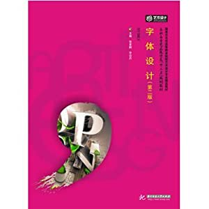Font design (second edition)(Chinese Edition): ZHANG AI PENG