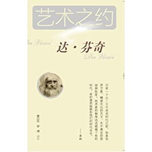 About Art of Leonardo(Chinese Edition): HUANG XIN RUI