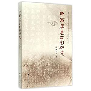 Cliff southern Zhejiang Research(Chinese Edition): XU WEN PING