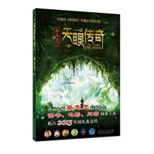 Eye of Heaven Legend (the movie National prime market! Content from Shan Hai Jing. the classic ...