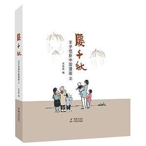 Feng Comics new China: Qing Chiaki(Chinese Edition): FENG ZI KAI HUI . WU HAO RAN BIAN