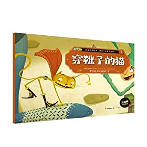 Italy picture book world's top ten famous fairy tale (7) Puss in Boots(Chinese Edition): SAI ...