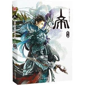 emperor(Chinese Edition): WANG YI