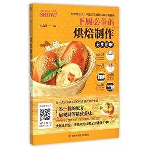 Cooking baking making the necessary graphic(Chinese Edition): WU WEN DA ZHU BIAN
