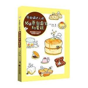 Pan Daren 56 original bread and cakes(Chinese Edition): RI ) Boku ZHU . ZHANG LAN YI
