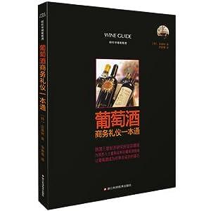 Wine Business Etiquette one pass(Chinese Edition): HAN ) JIN JI CAI ZHU . LI XIANG SHAN YI