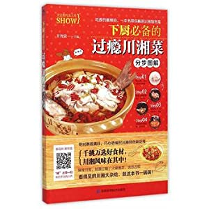Cooking fun Chuan Xiang dishes necessary step illustrations(Chinese Edition): GAN ZHI RONG ZHU BIAN