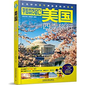 American Seasons Travel(Chinese Edition): BIAN JI BU