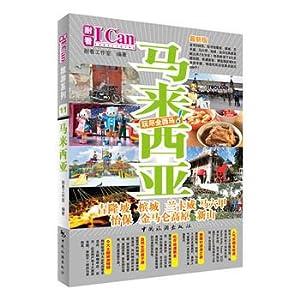 I Can Travel Series - Malaysia(Chinese Edition): NAI KAN GONG ZUO SHI BIAN