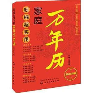 New ultra-practical calendar: 2016 Edition(Chinese Edition): SHUANG FU DENG BIAN ZHU