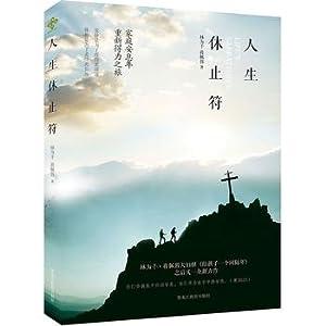 Life Rests(Chinese Edition): LIN WEI QIAN JIANG PEI RONG