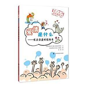 What is love - love related textbooks(Chinese: SAI ER WEI