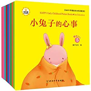 happy early childhood picture books. sex education(Chinese: ZHI ZI WEN