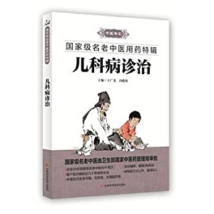Diagnosis and treatment of pediatric diseases(Chinese ...