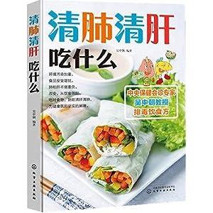 What to eat Qingfei Liver(Chinese Edition): WU ZHONG CHAO