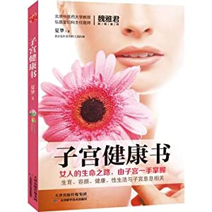 Uterine health book(Chinese Edition): XIA MENG