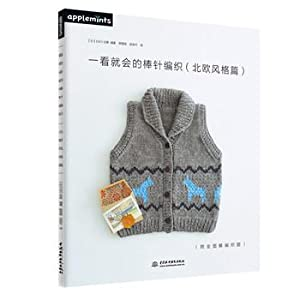 One will see the Knitting (Nordic style sheets)(Chinese Edition): RI ] EG CHUANG YI BIAN ZHU HAN ...