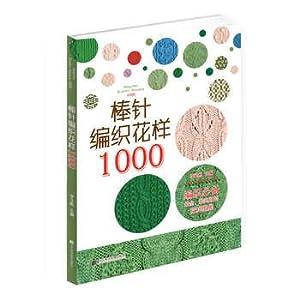 Knitting pattern 1000(Chinese Edition): LI YU DONG ZHU BIAN