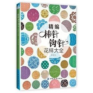 For fine crochet knitting pattern Collection(Chinese Edition): TAN YANG CHUN BIAN