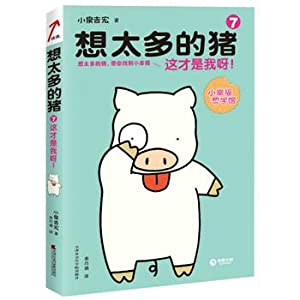 Think too much pig 7: This is me!(Chinese Edition): RI ) XIAO QUAN JI HONG . LI QIAO JUAN YI