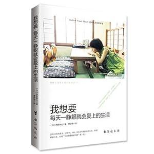 I want a day eyes will love life(Chinese Edition): RI ) YI HE TAI DAI ZHU . LI YI FANG YI