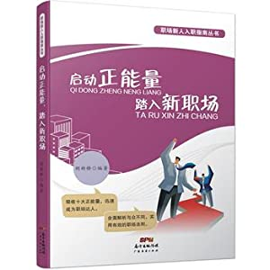 Start positive energy into the new workplace(Chinese Edition): HU XIN QIAO