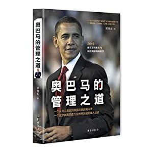 Obama's management of the Road(Chinese Edition): CUI ZHI DONG