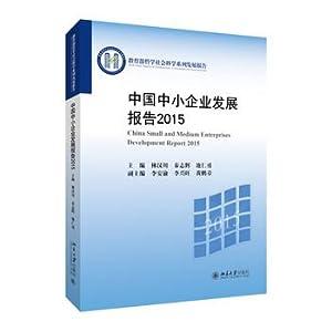 China SME Development Report 2015(Chinese Edition): LIN HAN CHUAN
