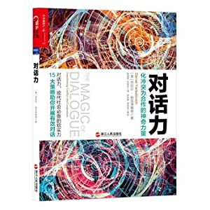 Dialogue force: the magic of conflicts Cooperation(Chinese: MEI ) DAN