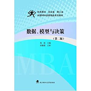 Data. Models and Decisions Version 2(Chinese Edition): YANG CHAO
