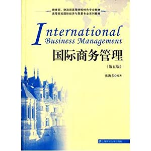 International Business Management (Fifth Edition)(Chinese Edition): ZHANG HAI DONG BIAN