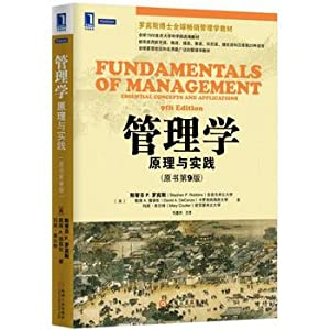 Management: Principles and Practice (the original book version 9)(Chinese Edition): SI DI FEN P. ...