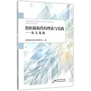 Theory and Practice of Organization Code ---- Selected Papers(Chinese Edition): QUAN GUO ZU ZHI JI ...