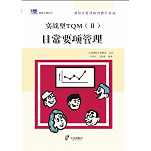 Actual combat TQM () daily for a Manager(Chinese Edition): YE SI SHUI . WANG DE WEI BIAN