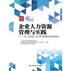 Human Resource Management and Practice - Lil: REN LI ZI