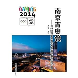 Nanjing Youth Olympic Games: sustainable event organization excellent example of innovative ...