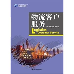 Logistics Customer Service (21 century Vocational planning materials Logistics Management Series)(...