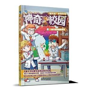 Magic Campus untouchables honey honey teacher(Chinese Edition): JIN WEI