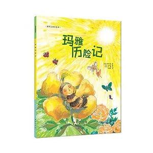 Maya Adventures(Chinese Edition): DE ) BANG ZE ER SI ( HAN ) WU JING HUI HUA . ( ZHONG ) LI FEI RAN...