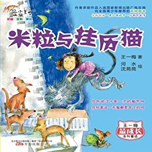Children grow most minimal Book Series: rice and cat calendars (painted phonetic version)(Chinese ...